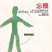 Nanjing Dynasty Orchestra: Tranquility *