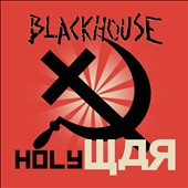 Blackhouse: Holy War