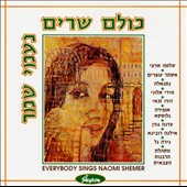 Naomi Shemer: Everybody Sings Naomi Shemer