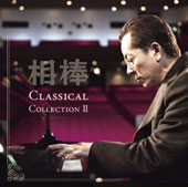 Aibou Classical Collection II