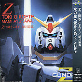 Original Soundtrack: Mobile Suit Z Gundam Theme Songs [Single]