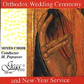 Orthodox Wedding Ceremony and New Year Service / Popsavov