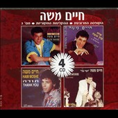 Haim Moshe: Greatest Hits: Original Recordings, Vol. 3