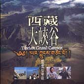 Various Artists: Tibetan Grand Canyon