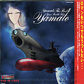 Original Soundtrack: Space Battle Ship Yamato: The Best V.2