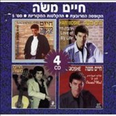 Haim Moshe: Greatest Hits, Vol. 5
