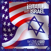 Various Artists: Stand with Israel