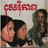 Banteay Ampil Band: Cambodian Liberation Songs