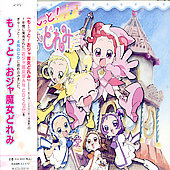 Original Soundtrack: Motto Oja Majo Doremi