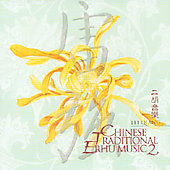 Lei Qiang: Chinese Traditional Erhu Music, Vol. 2