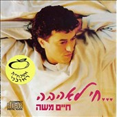 Haim Moshe: Living For Love