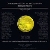 International Tchaikovsky Competition: Phonographic Documents, 1958-86 / András Schiff, Roger Muraro, Cyprien Katsaris; Kirill Kondrashin; Valery Gergiev et al.