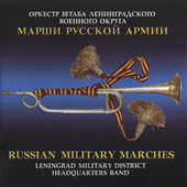 Russian Military Marches / Leningrad Military HQ Band