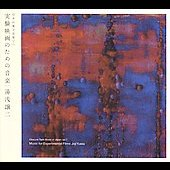 Joji Yuasa: Obscure Tape Music of Japan, Vol. 7: Music for Experimental Films[Limited Edition][Card