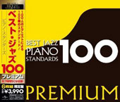 Various Artists: Best Jazz Piano 100 Premium