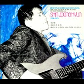 Shin Joong Hyun: Beautiful Rivers and Mountains: The Psychedelic Rock Sound of South Korea's Shin Joong Hyun 1958-1974 [Digipak]