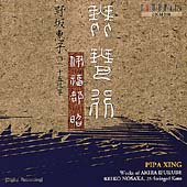 Pipa Xing - Works of Akira Ifukube for 25-String Koto