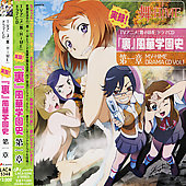 Original Soundtrack: My-Hime Drama CD V.1