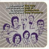 Various Artists: Very Best of Jewish-Arab Song Treasures