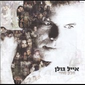 Eyal Golan: Part of My Life
