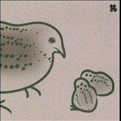 Merzbow: 13 Japanese Birds,Vol. 5: Uzura