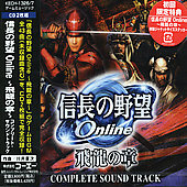 Various Artists: Nobunaga's Ambition Online/Hiryuu No Shou