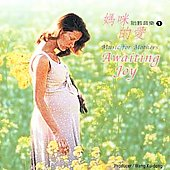 Nanjing Chinese Traditional Orchestra: Music For Mothers: Awaiting Joy