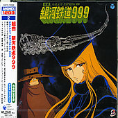 Original Soundtrack: Galaxy Express 999: Suite