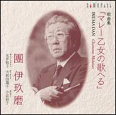 Ikuma Dan: Chansons Malaises / Kazuko Nagai, mezzo soprano; Yoko Owada, flute; Ayako Kotani, piano
