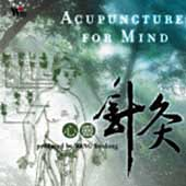 Various Artists: Acupuncture for Mind
