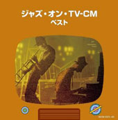 Various Artists: Jazz on TV-CM [King Japan]