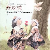 Beijing Angelic Choir: Beautiful Dreamers
