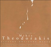 The Opera Works of Mikis Theodorakis (Box Set)