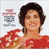 Shoshana Damari: Memorial Album: Songs of Vilensky