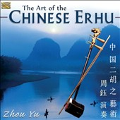Zhou Yu: The Art of the Chinese Erhu [1/29]