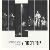 Yoni Rechter: The  Main Thing Is Music