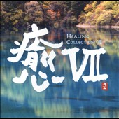 Various Artists: Healing Collection, Vol. 7
