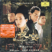 Tan Dun: The Banquet [Music from the Original Soundtrack] *