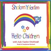 Judy Caplan Ginsburgh: Shalom Yeladim/Hello Children